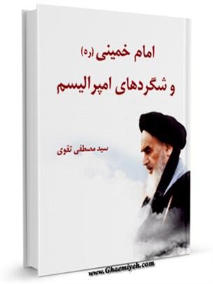 امام خمینی و شگردهای امپرالیسم