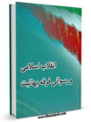 انقلاب اسلامی و رسوائی فرقه بهائیت