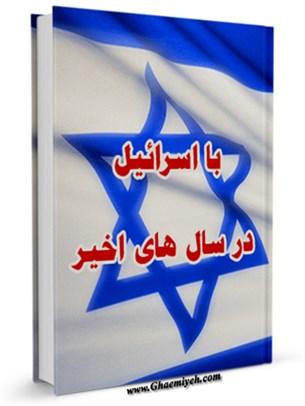 با اسرائیل، در سالهای اخیر