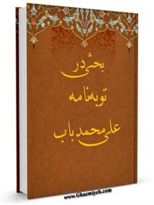 بحثی در توبه نامه سید علی محمد باب