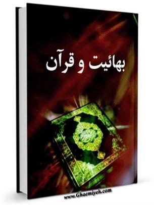 بهائیت و قرآن