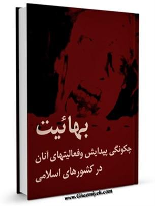 بهائیت چگونگی پیدایش و فعالیت های آنان در کشورهای اسلامی