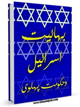 بهائیت ، اسرائیل و حکومت پهلوی