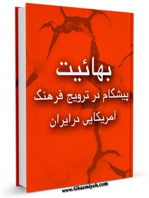 بهائیت ، پیشگام در ترویج فرهنگ آمریکایی در ایران