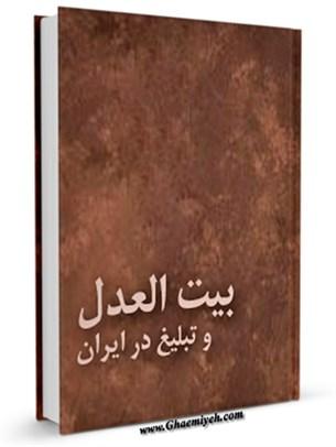 بیت العدل و تبلیغ در ایران