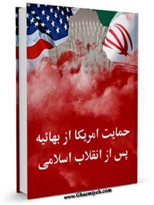حمایت امریکا از بهائیه پس از انقلاب اسلا می