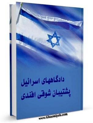 دادگاههای اسرائیل پشتیبان شوقی افندی