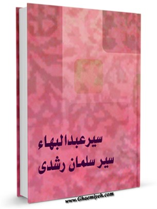 سر عبدالبهاء ! سر سلمان رشدی !