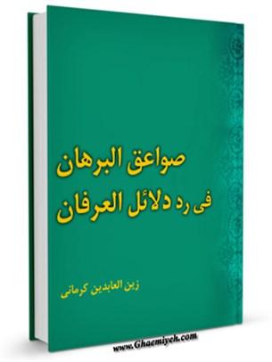 صواعق البرهان فی رد دلائل العرفان