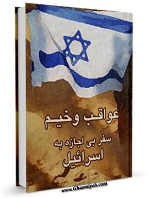 عواقب وخیم سفر بی اجازه به اسرائیل - قوانین بهائیت