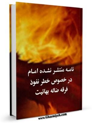نامه منتشر نشده امام در خصوص خطر نفوذ فرقه ضاله بهائیت