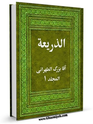 الذريعه الي تصانيف الشيعه  جلد 1