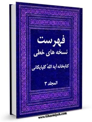 فهرست نسخه هاي خطي كتابخانه آيه الله گلپايگاني ( قدس سره ) جلد 3