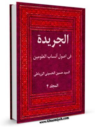 الجريده في اصول انساب العلويين جلد 4