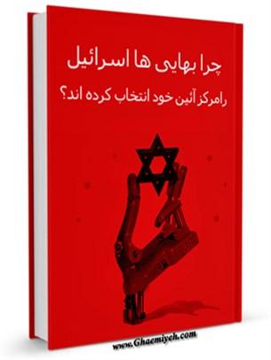 چرا بهائی ها اسرائیل ( عکا ) را مرکز آئین خود انتخاب کرده اند ؟