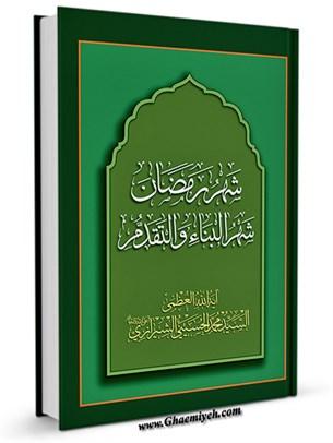 شهر رمضان شهر البناء و التقدم