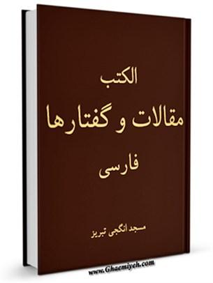 مجموعه مقالات و گفتارها پیرامون حضرت مهدی ( عجل الله تعالی فرجه الشریف )