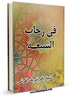 في رحاب الشيعه