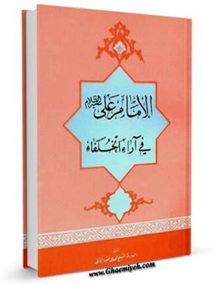 الامام علي ( عليه السلام ) في آراء الخلفاء
