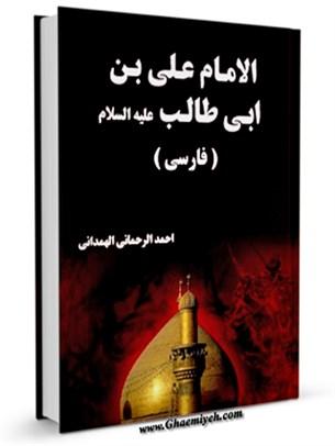 الامام علي بن ابي طالب عليه السلام