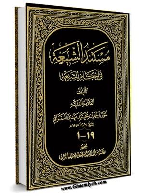 مستند الشيعه