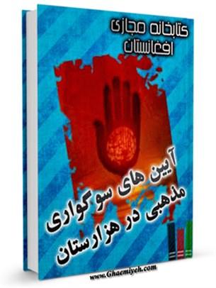 آیین های سوگواری مذهبی هزارگی