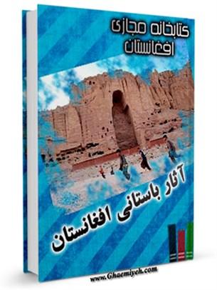 آثار باستانی افغانستان