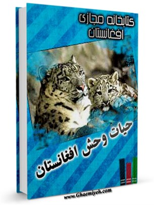 حیات وحش افغانستان