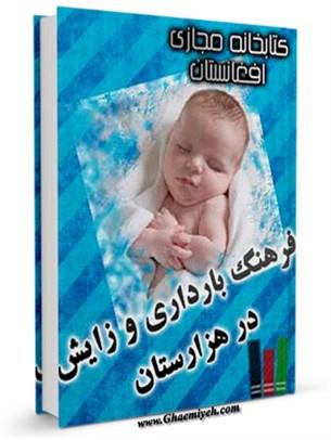 جایگاه بارداری و زایش در فرهنگ شفاهی مردم هزاره