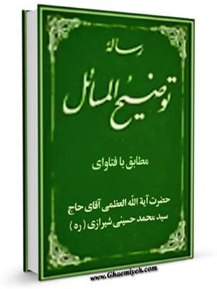رساله توضیح المسائل آیت الله سید محمد حسینی شیرازی