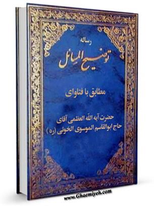 رساله توضیح المسائل آیت الله سید ابوالقاسم موسوی خوئی