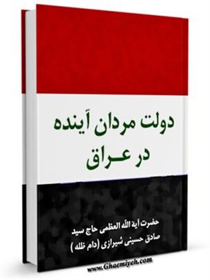 دولتمردان آینده در عراق