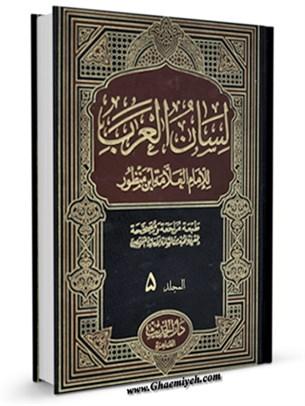 لسان العرب جلد 5