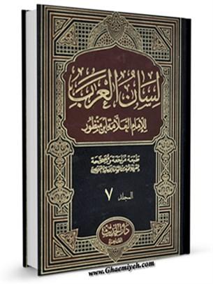 لسان العرب جلد 7