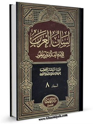 لسان العرب جلد 8