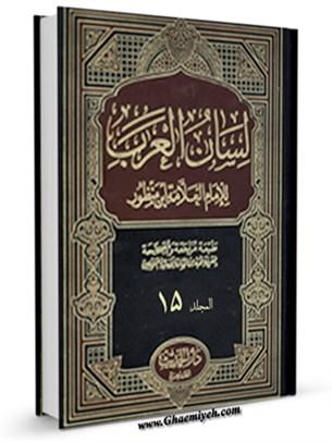 لسان العرب جلد 15
