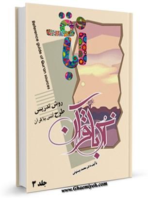 روش انس با قرآن جلد 3