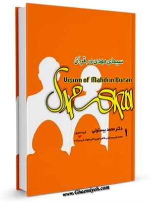 سیمای مهدی ( عجل الله فرجه ) در قرآن جلد 1