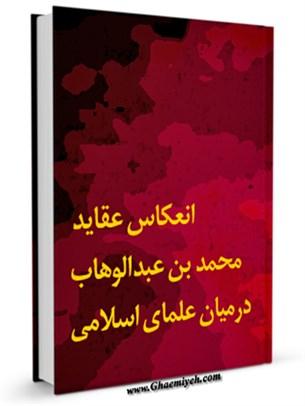 انعکاس عقاید محمد بن عبدالوهاب در میان علمای اسلامی