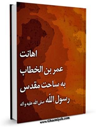 اهانت عمر بن خطاب به ساحت مقدس رسول الله صلی الله علیه و آله و سلم