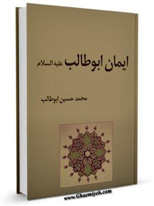 ایمان ابوطالب علیه السلام