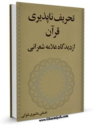 تحریف ناپذیری قرآن از دیدگاه علامه شعرانی