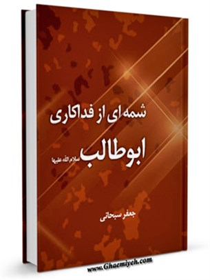 شمه ای از فداکاری ابوطالب ( علیه السلام )
