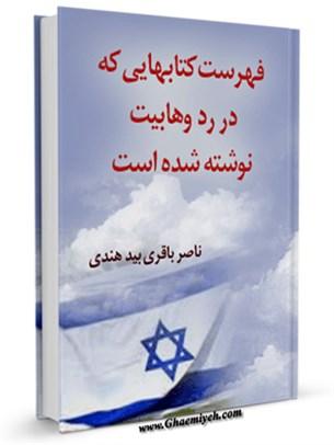 فهرست کتابهایی که در رد وهابیت نوشته شده است