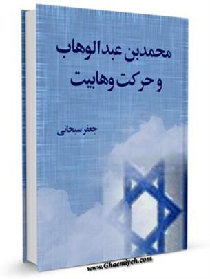 محمد بن عبدالوهاب و حرکت وهابیت