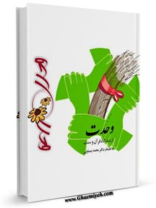 وحدت از دیدگاه قرآن و سنت