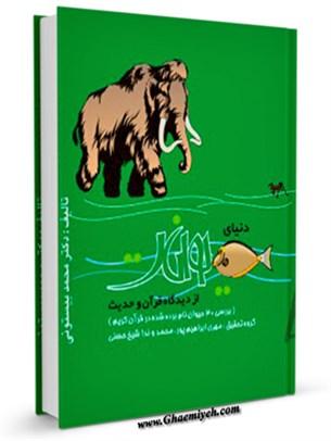 دنیای حیوانات از دیدگاه قرآن و حدیث