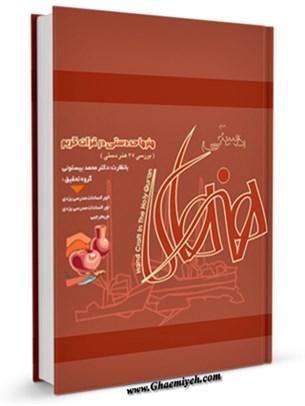 هنرهای دستی در قرآن کریم