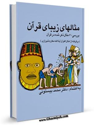 مثال های زیبای قرآن