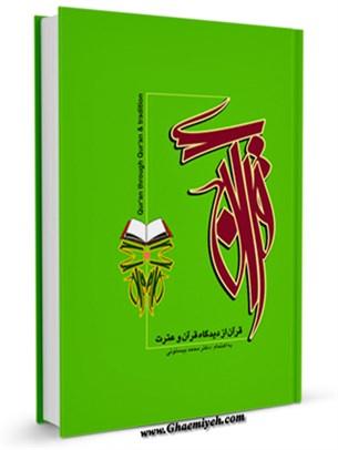 قرآن از دیدگاه قرآن و عترت